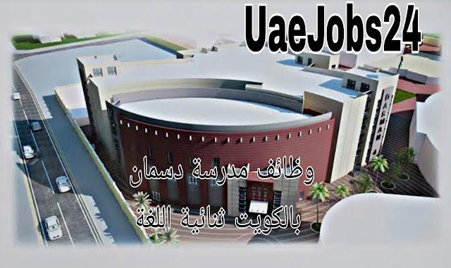 وظائف مدرسة دسمان ثنائية اللغة بالكويت براتب ل700دينار كويتي