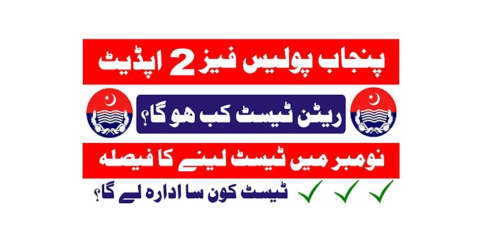 Punjab Police Written Test Date 2021