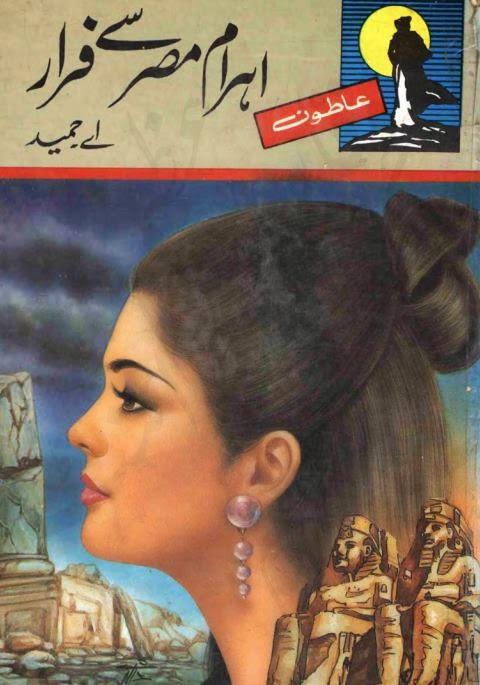 Free download Aatoon Series ( Ahram e misar se farar )by A.Hameed pdf, Online reading.
