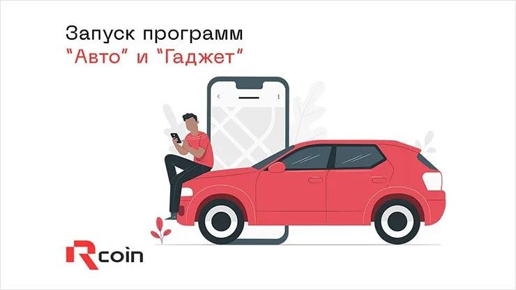 Новые программы в Rcoin