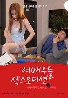 Actress Sex Audition