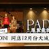PADINI 网店12月份大减价!最低只需RM9!圣诞节前为自己添购些新衣服!