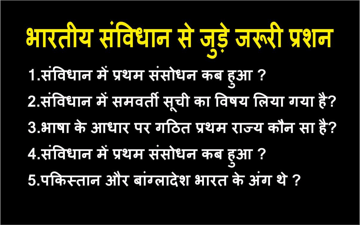 Bhartiya Samvidhan se Sambandhit Question