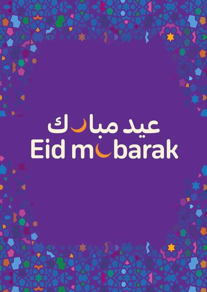عروض كارفور السعودية اليوم 20 مايو حتى 26 مايو 2020 عيد مبارك