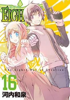 Eighth Manga