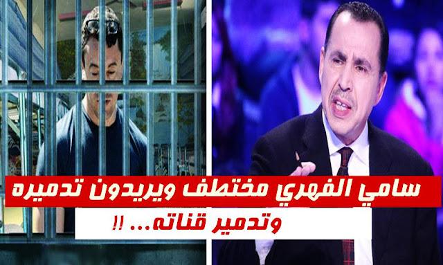 المحامي عبد العزيز الصيد : سامي الفهري مختطف ويريدون تدميره وتدمير قناته