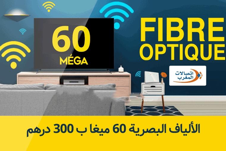 عرض جديد الألياف البصرية 50 ميغا بثمن 300 درهم عند اتصالات المغرب