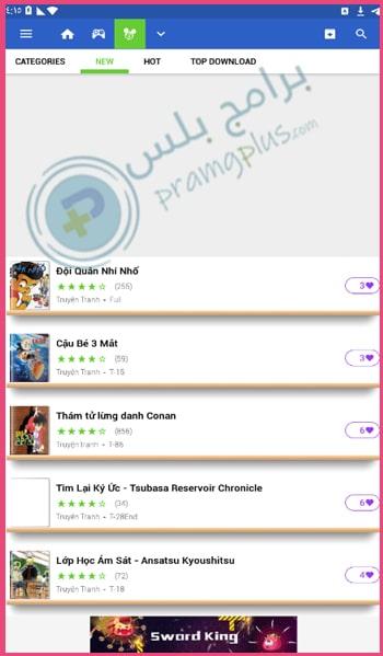 كوميكس تطبيق appvn