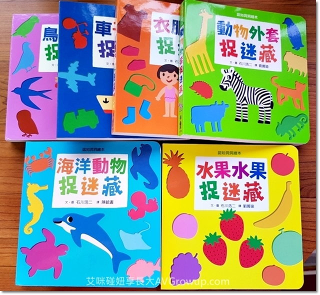 顏色教具-形狀教具-顏色形狀認知-顏色形狀繪本-小黃點-9隻小貓呼嚕嚕-皮皮貓-棕色的熊-有色人種-海洋動物捉迷藏-friendshape-自己的顏色-eric-carle