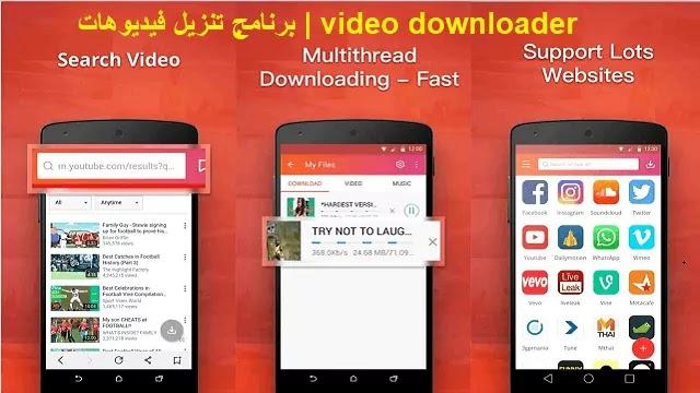 برنامج تنزيل فيديوهات  video downloader