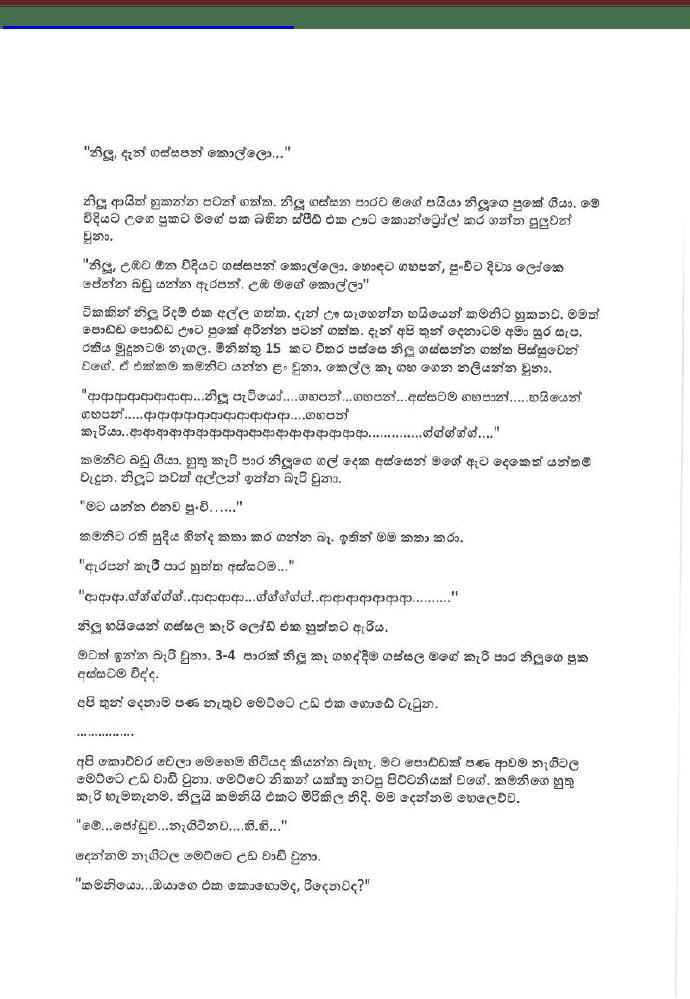 lankawe wal paththara - photo #43
