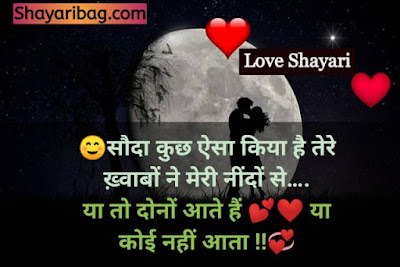 Love Shayari Photo Album