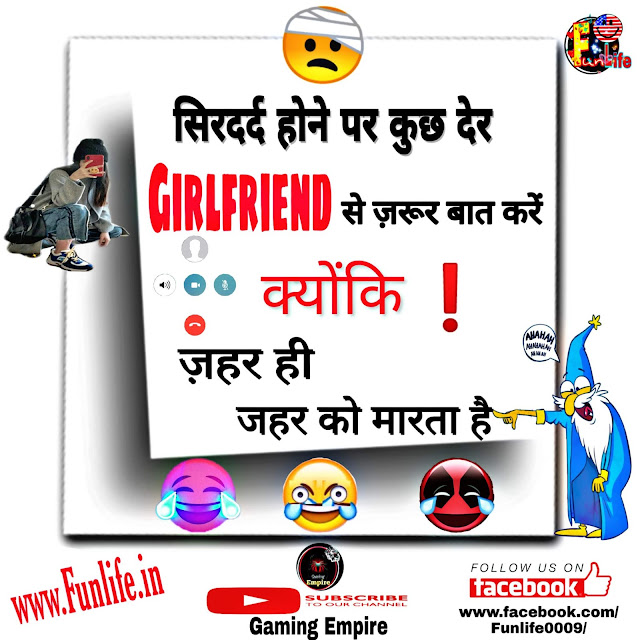 Girlfriend-Boyfriend jokes