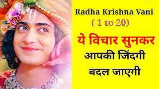 Radha Krishna Vani ( 1 To 20)