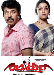 Watch Thappana Malayalam Movie Online