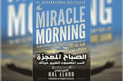 تلخيص كتاب: معجزة الصباح - السر المضمون لتغيير حياتك (قبل الـ8 صباحاً) - The Miracle Morning By Hal Elrod