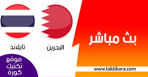 مشاهدة مباراة البحرين وتايلاند بث مباشر لايف 10-01-2019 كأس اسيا 2019