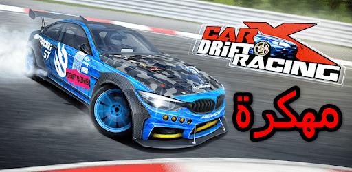 تحميل Drift Max Pro