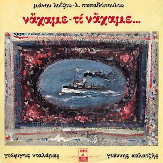 Το εξώφυλλο επιμελήθηκε ο ζωγράφος Γιώργος Βακιρτζής.