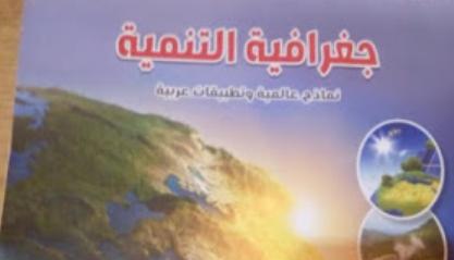 تحميل كتاب الجغرافيا pdf (كتاب الوزارة ) للصف الثانى الثانوى الترم الاول 2021