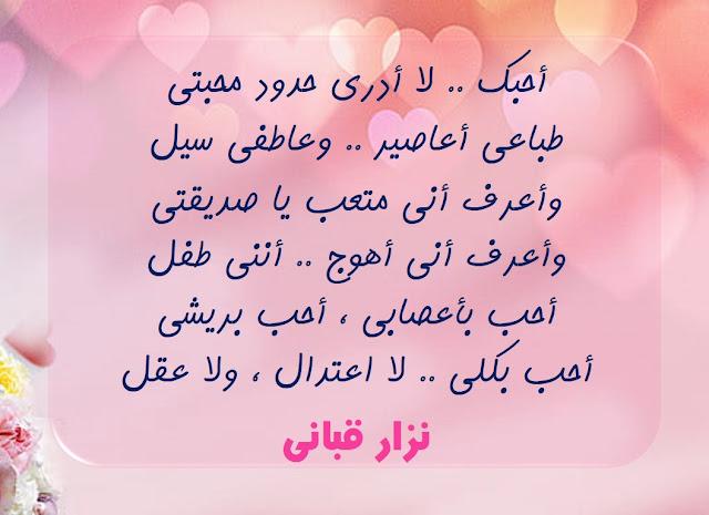 أجمل ما قال نزار قباني عن الحب