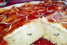وصفه الكيك التركي تريليشيا | وصفة بقلم كارما وكندة
