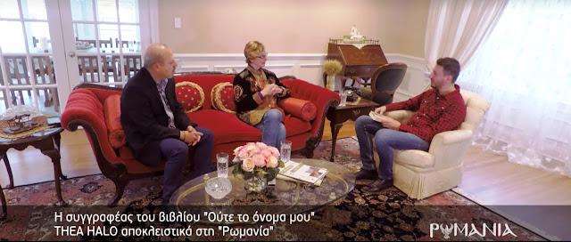 """Αποκλειστική συνέντευξη της Thea Halo στην εκπομπή """"Ρωμανία"""""""