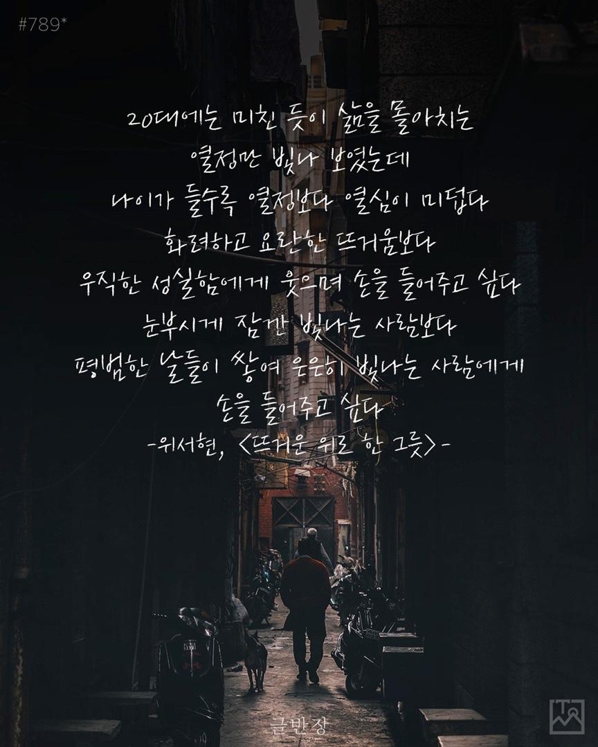 위서현, <뜨거운 위로 한 그릇>