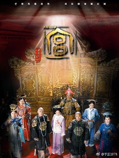 Palace Gong  Yu Zheng drama