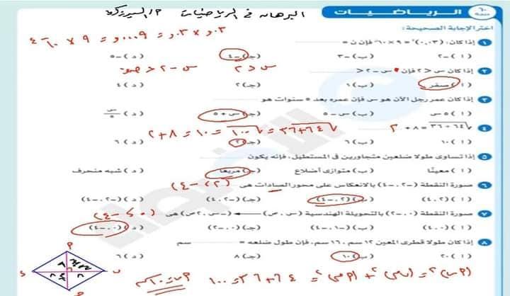 """مراجعة رياضيات للصف الاول الاعدادى ترم ثاني """"اسئلة واجابتها """" 9"""