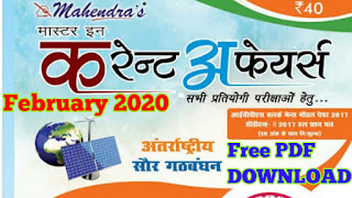 MICA Current Affairs February Download