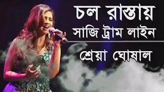 Chol Rastay Saji Tram Line Lyrics By Shreya Ghoshal