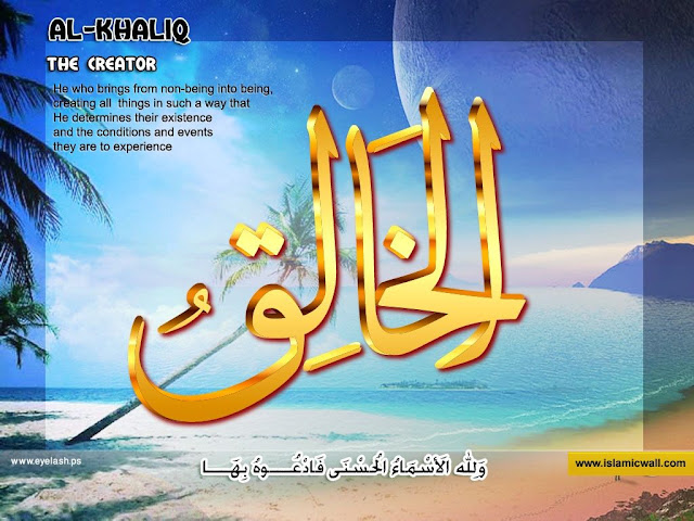 11. الْخَالِقُ [ Al-Khaaliq ] | 99 names of Allah in Roman Urdu/Hindi