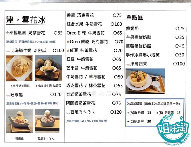 津芒果冰品店菜單