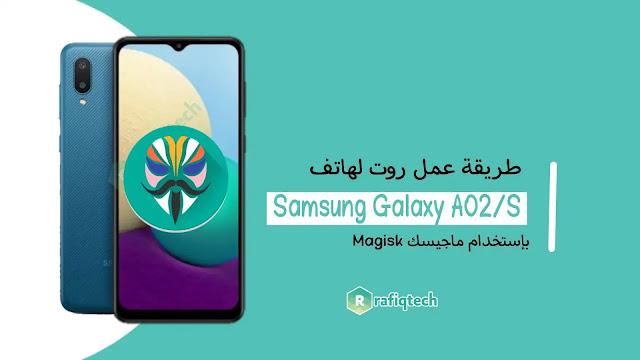 كيفية عمل روت لهاتف Samsung Galaxy A02/s باستخدام Magisk
