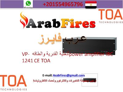 power amplifier IBC لتعلية القدرية والطاقه  VP-1241 CE TOA