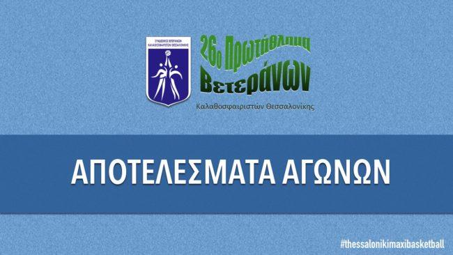 Τα αποτελέσματα του 26ου πρωταθλήματος βετεράνων Θεσσαλονίκης