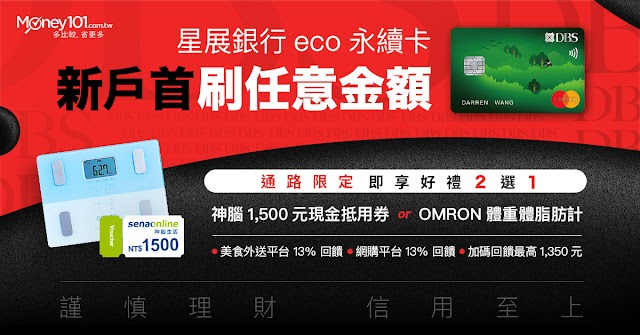Money101專屬連結申請星展銀行DBSeco永續卡 完成任務最高享額外加碼OMRON歐姆龍HBF-225體重體脂肪計(藍)乙台或神腦NT$1,500現金抵用券