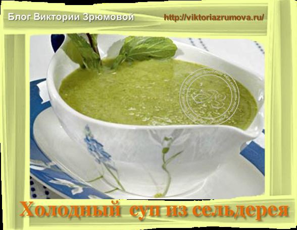 Витаминный легкий, холодный суп из черешкового сельдерея
