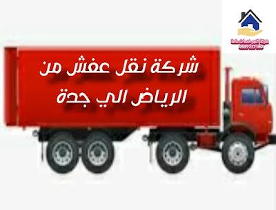 شركة نقل اثاث من الرياض الي جدة