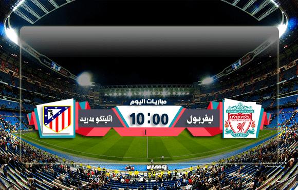يلا شوت| مشاهدة مباراة ليفربول ضد اتليتكو مدريد بث مباشر
