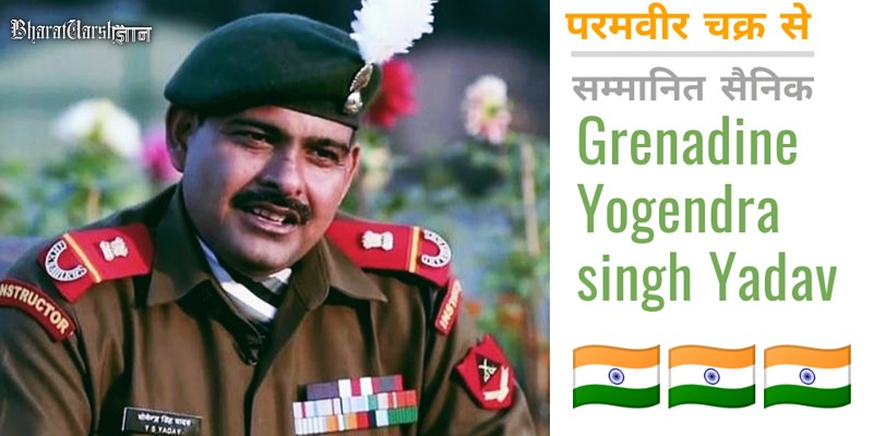 मौत को भी मारने वाले ग्रेनेडियर योगेन्द्र सिंह यादव की जीवनी - Param Vir Chakra honored yogendra singh yadav Biography