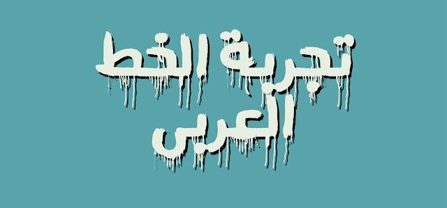خطوط عربية للجرافيك و التصاميم