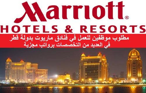 مطلوب موظفين للعمل في فنادق ماريوت بدولة قطر