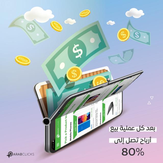سجل في عرب كليكس الأولى عربيا في التسويق بالعمولة