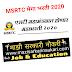 MSRTC Recruitment 2020  Total post 3606 Apply महाराष्ट्र एस.टी. महामंडळ भरती 2020