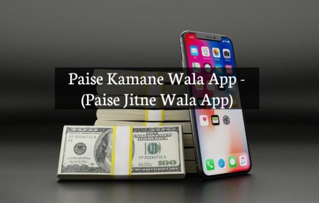 Top 15 Paisa Kamane Wala App 2021 - (Earn ₹500 Daily)