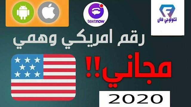 افضل طريقة للحصول علي رقم امريكي وهمي للفيس بوك والواتساب 2020