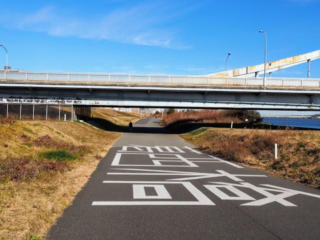 荒川自転車道 葛西大橋