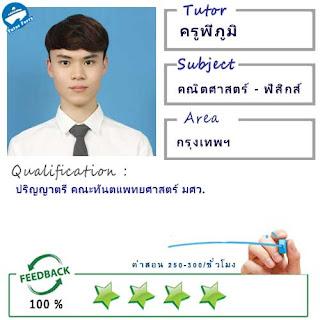 ครูพี่ภูมิ (ID : 13849) สอนวิชาคณิตศาสตร์ ที่กรุงเทพมหานคร